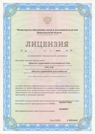Лицензия ТОР 1
