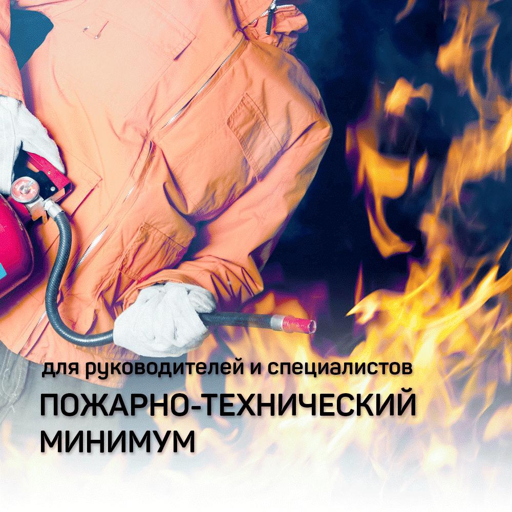 Обучение работников организаций мерам пожарной безопасности в объеме пожарно-технического минимума (ПТМ)