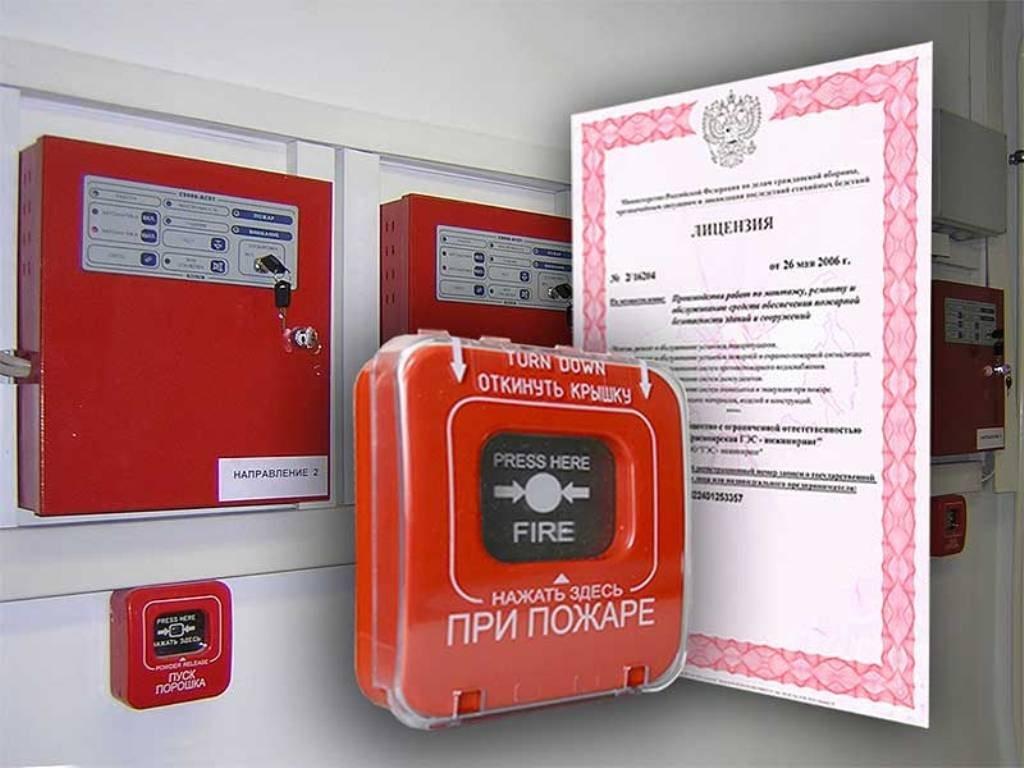 Повышение квалификации в области пожарной безопасности соискателей лицензии МЧС